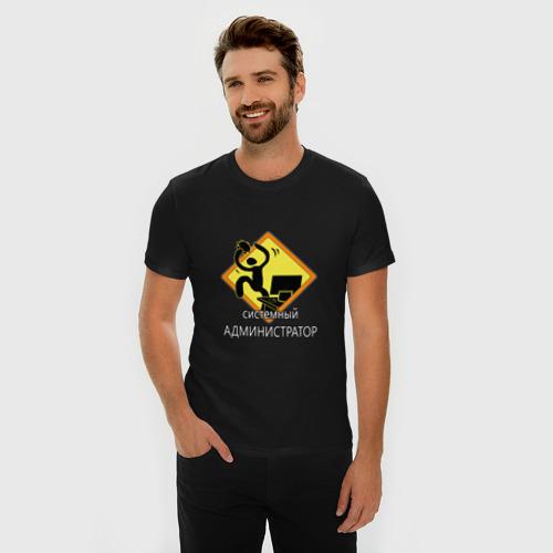 Мужская футболка премиум  Фото 03, Системный администратор