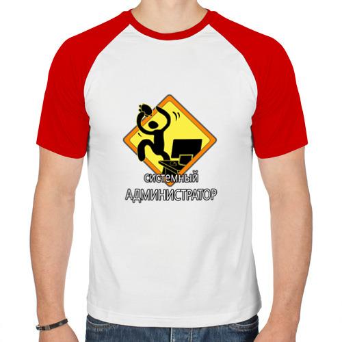 Мужская футболка реглан  Фото 01, Системный администратор