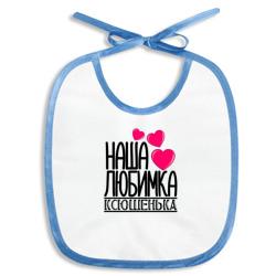 Наша любимка Ксюшенька