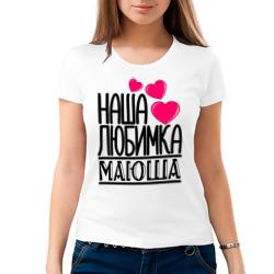 Наша любимка Маюша