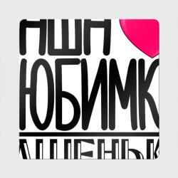 Наша любимка Сашенька