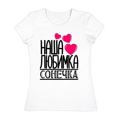 Женская футболка хлопок Наша любимка Сонечка