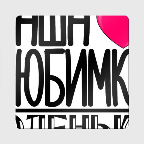 Магнит виниловый Квадрат Наша любимка Юленька Фото 01