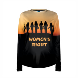 Женщины правы