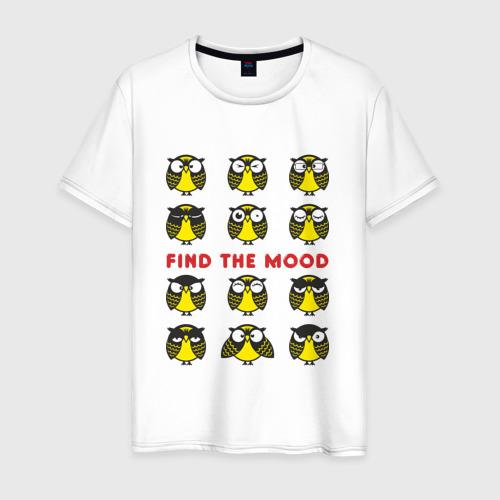 Мужская футболка хлопок Совы. Выбери свое настроение.
