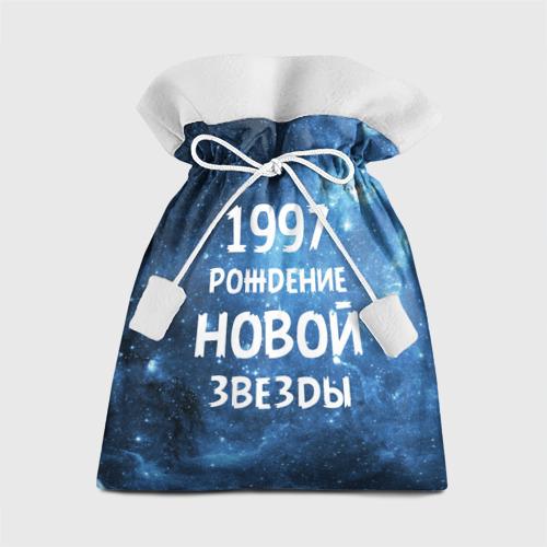 Подарочный 3D мешок 1997