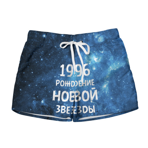 Женские шорты 3D 1996