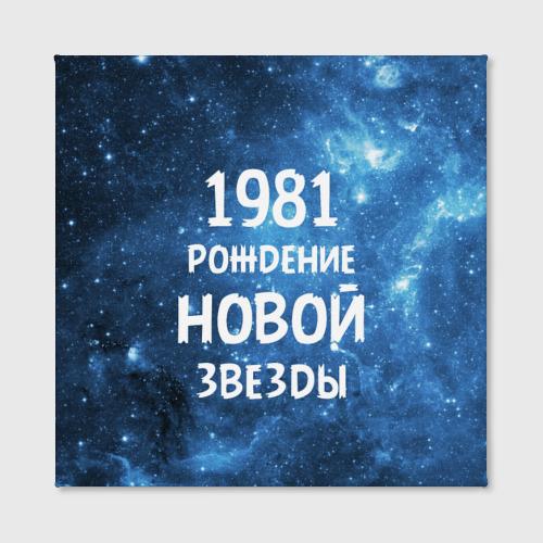 Холст квадратный  Фото 02, 1981