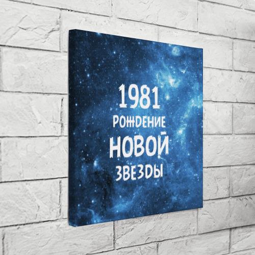 Холст квадратный  Фото 03, 1981