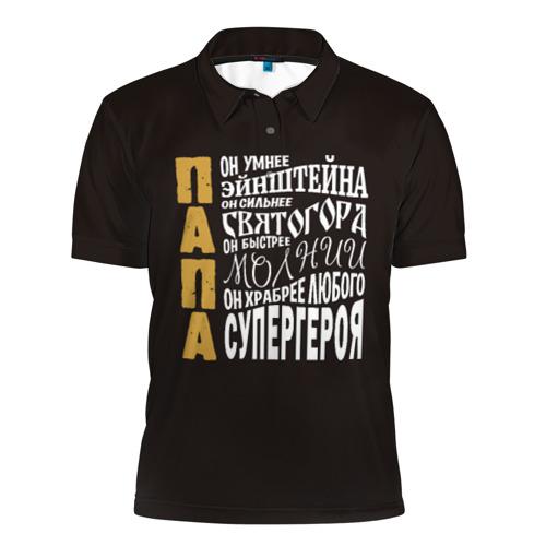 Мужская рубашка поло 3D Папа
