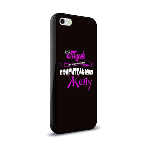 Чехол для Apple iPhone 5/5S силиконовый глянцевый Мой муж меня боготворит Фото 01