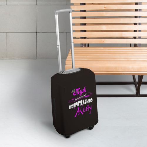 Чехол для чемодана 3D Мой муж меня боготворит Фото 01