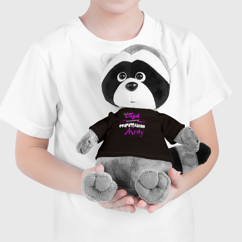 Енотик в футболке 3D Мой муж меня боготворит Фото 01