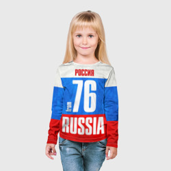 Russia (from 76)