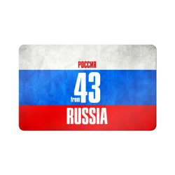 Russia (from 43)