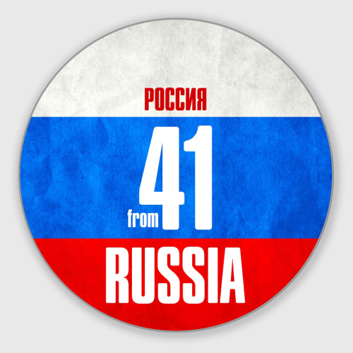 Коврик для мышки круглый Russia (from 41) Фото 01