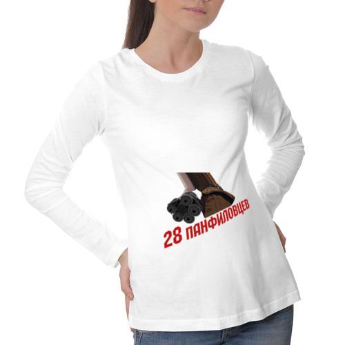 Двадцать восемь панфиловцев