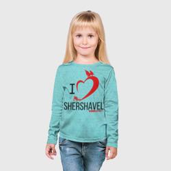 Love Shershavel 2