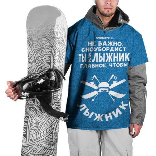 Лыжник или сноубордист