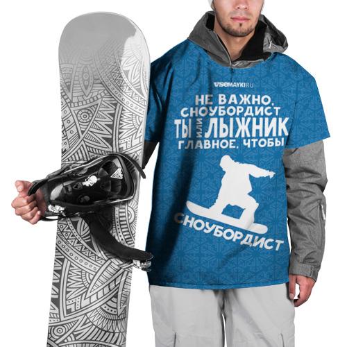 Сноубордист или лыжник