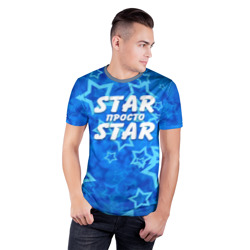 Star просто Star