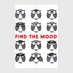 Совы. Найди свое настроение.