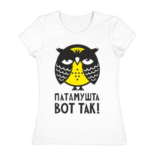 Женская футболка хлопок  Фото 01, Сова. Патамушта вот так!