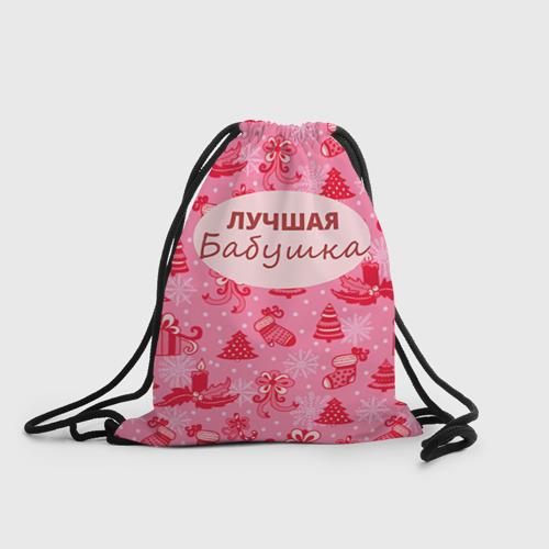 Рюкзак-мешок 3D  Фото 01, Лучшая бабушка