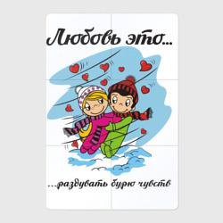 Love is... Любовь это...