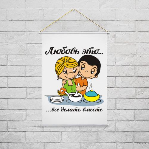 Тканевый плакат  Фото 02, Love is... Любовь это...