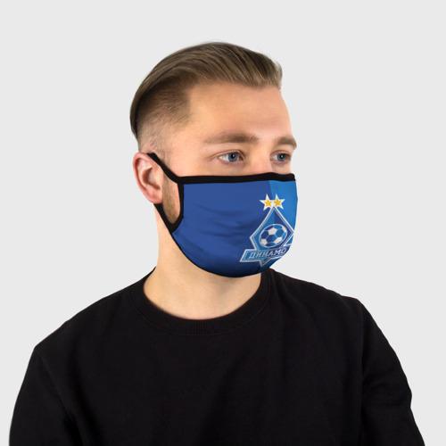 Маска защитная (+5 фильтров) Динамо Киев ФК L