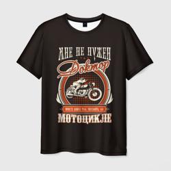 Дайте мотоцикл