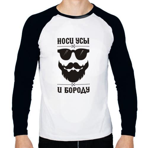 Мужской лонгслив реглан  Фото 01, Носи усы и бороду!