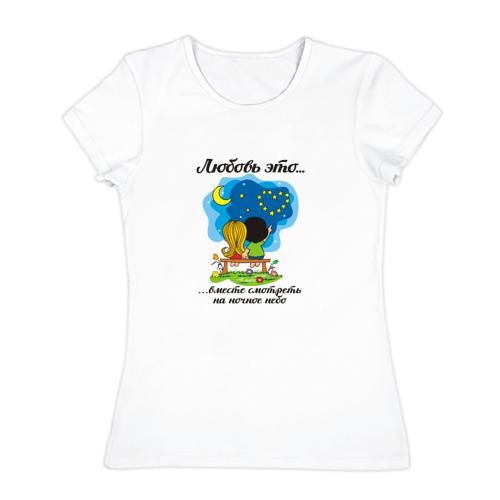 Женская футболка хлопок  Фото 01, Love is... Любовь это...