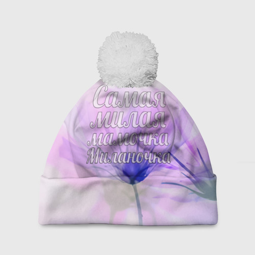 Шапка 3D c помпоном Самая милая мамочка Миланочка