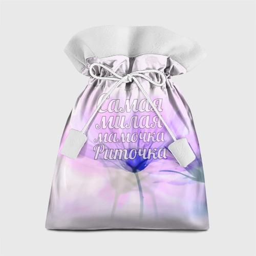 Подарочный 3D мешок Самая милая мамочка Риточка