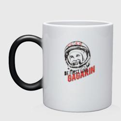 Быть первым, как Гагарин!