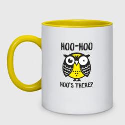 Owl. Hoo-hoo!