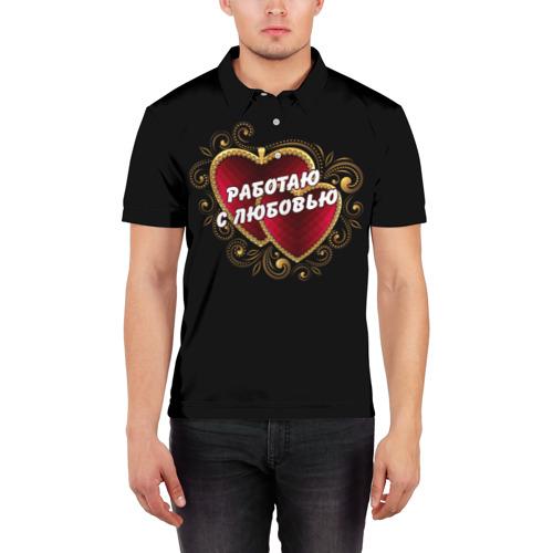 Мужская рубашка поло 3D  Фото 03, Работаю с любовью