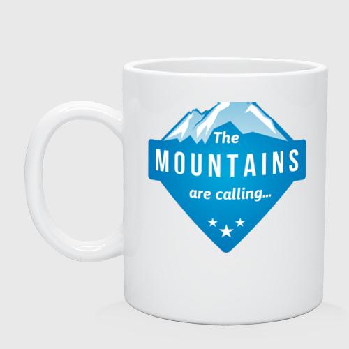 Горы зовут