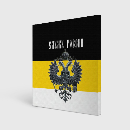 Холст квадратный  Фото 01, Служу России