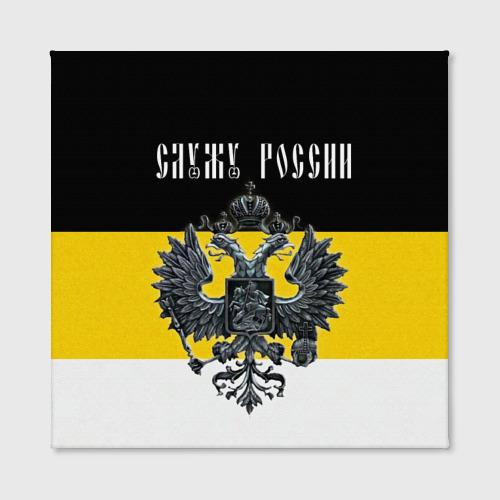 Холст квадратный  Фото 02, Служу России