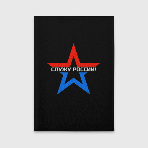 Обложка для автодокументов  Фото 01, Служу России