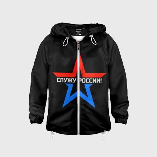 Детская ветровка 3D  Фото 01, Служу России