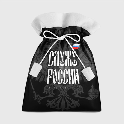 Подарочный 3D мешок Служу России