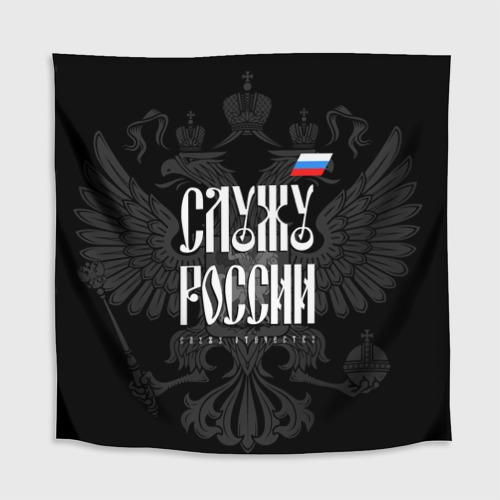 Скатерть 3D  Фото 02, Служу России