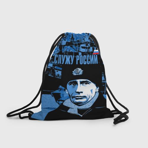 Рюкзак-мешок 3D  Фото 01, Служу России