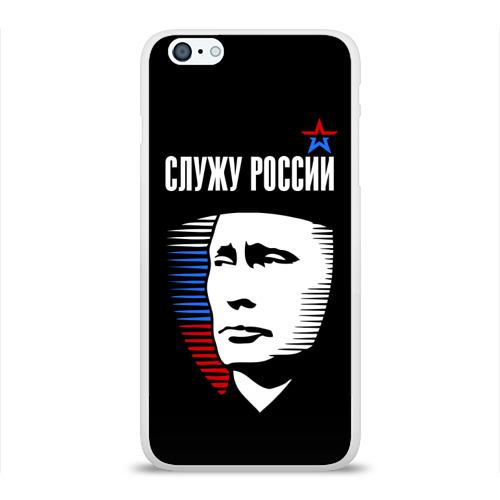 Чехол для Apple iPhone 6Plus/6SPlus силиконовый глянцевый Служу России Фото 01