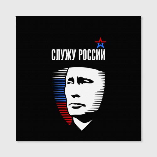 Холст квадратный Служу России Фото 01