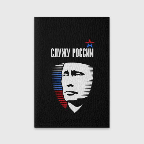 Обложка для паспорта матовая кожа Служу России Фото 01
